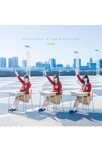 (CD)「ぼくたちは勉強ができない」オープニング&エンディングテーマ セイシュンゼミナール/Never Give It Up!!(Study盤)/Study