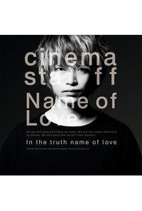 (CD)「進撃の巨人」Season 3 Part.2エンディングテーマ Name of Love/cinema staff