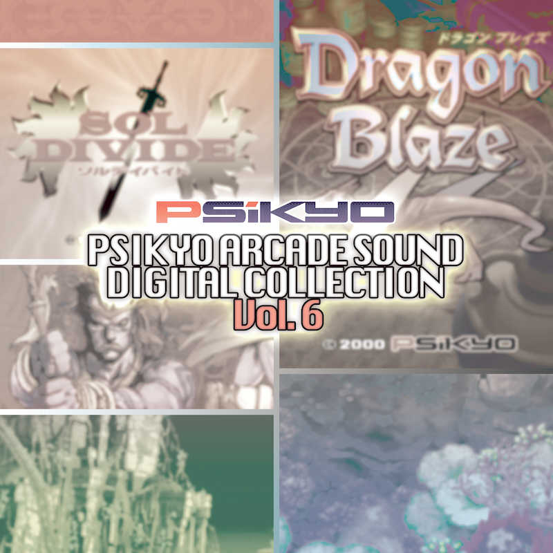 (CD)彩京 ARCADE SOUND DIGITAL COLLECTION Vol.6