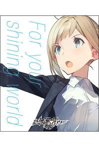 (CD)流星ワールドアクター キャラクターソング Vol.1「For your shining world」(クラリス・ツァインブルグ)