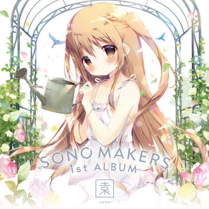 (CD)SONO MAKERS 1st ALBUM 園-sono- タペストリー付き限定盤