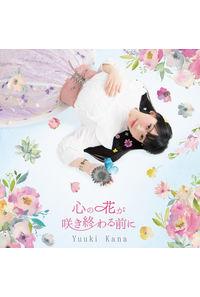 (CD)心の花が咲き終わる前に(初回限定盤)/優木かな