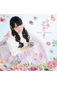 (CD)心の花が咲き終わる前に(通常盤)/優木かな