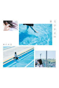 (CD)文学少女の歌集(初回限定盤)/堀江由衣
