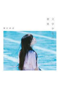 (CD)文学少女の歌集(通常盤)/堀江由衣