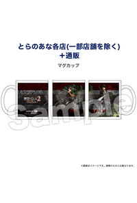 (PS4/NS)【特典】オリジナルマグカップ((PS4/NS)進撃の巨人2-Final Battle-)