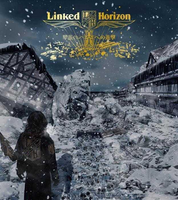 (CD)「進撃の巨人」Season 3 Part.2オープニングテーマ収録 真実への進撃(初回盤)/Linked Horizon