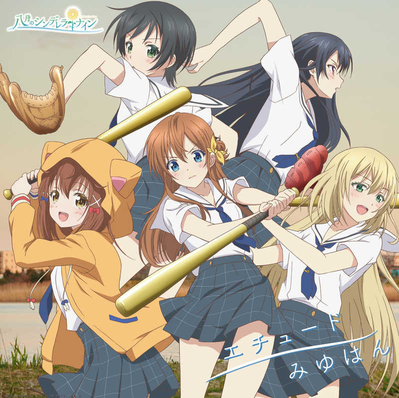(CD)「八月のシンデレラナイン」オープニングテーマ エチュード ハチナイ(初回限定)盤/みゆはん