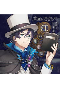 (CD)「文豪とアルケミスト」朗読CD第7弾「江戸川乱歩」