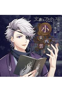 (CD)「文豪とアルケミスト」朗読CD第8弾「小泉八雲」
