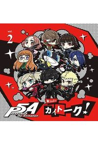 "(CD)「PERSONA5 the Animation Radio ""カイトーク!""」DJCD Vol.2"