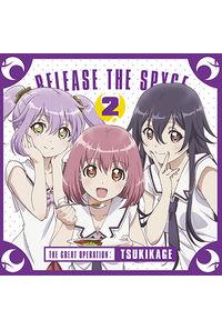 (CD)ラジオCD「RELEASE THE SPYCEツキカゲ大作戦」Vol.2