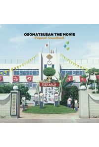 (CD)えいがのおそ松さん オリジナルサウンドトラック