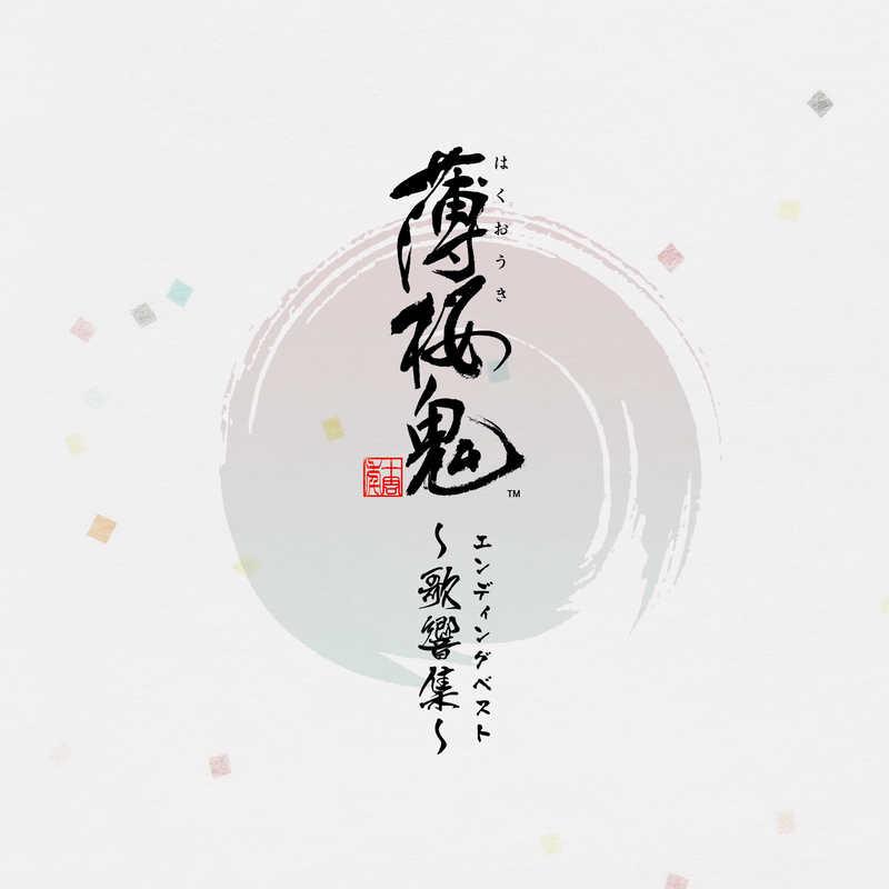 (CD)ゲーム「薄桜鬼」 エンディングベスト~歌響集~