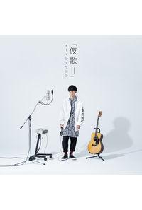 (CD)「A3!(エースリー)」テーマソング 他収録 仮歌II/オーイシマサヨシ