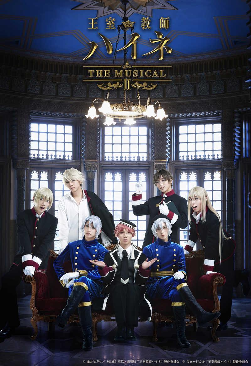 (DVD)王室教師ハイネ ‐THE MUSICAL II‐