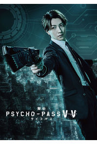 (BD)舞台 PSYCHO-PASS サイコパス Virtue and Vice