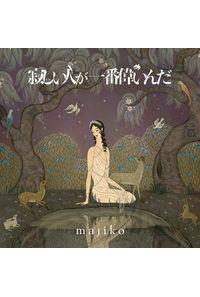 (CD)「7SEEDS」エンディングテーマ収録 寂しい人が一番偉いんだ(初回限定盤A)/majiko