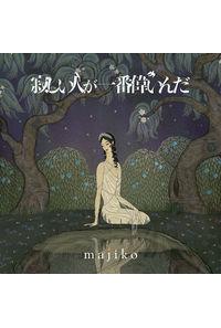 (CD)「7SEEDS」エンディングテーマ収録 寂しい人が一番偉いんだ(初回限定盤B)/majiko