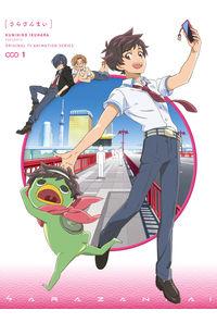 (DVD)さらざんまい 1(完全生産限定版)