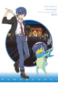 (DVD)さらざんまい 2(完全生産限定版)
