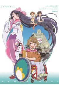 (DVD)さらざんまい 4(完全生産限定版)