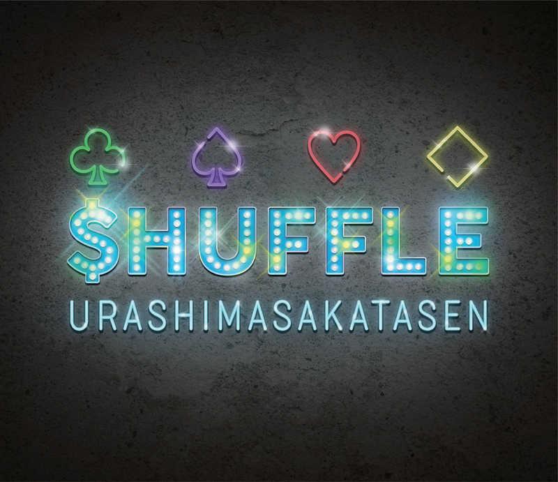 (CD)$HUFFLE(初回限定盤B)/浦島坂田船