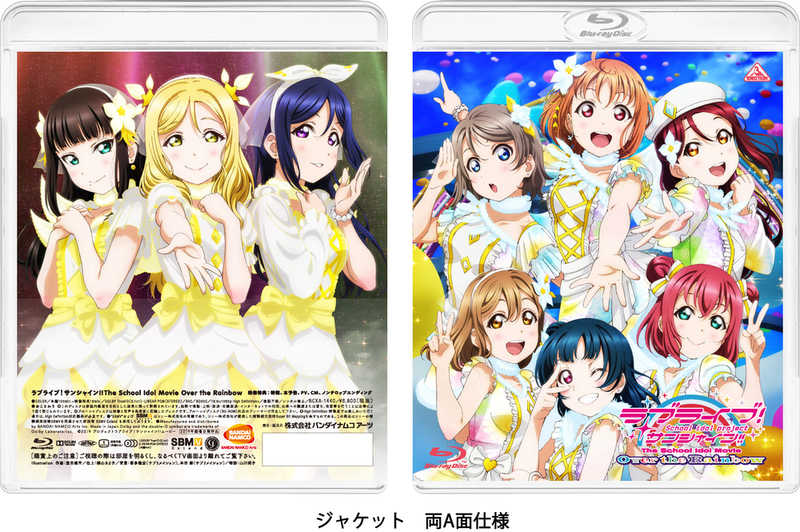 (BD)ラブライブ!サンシャイン!!The School Idol Movie Over the Rainbow