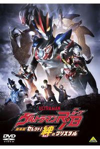 (DVD)劇場版ウルトラマンR/B セレクト!絆のクリスタル