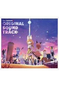 (CD)「けものフレンズ2」オリジナルサウンドトラック