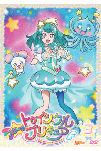 (DVD)スター☆トゥインクルプリキュア vol.3