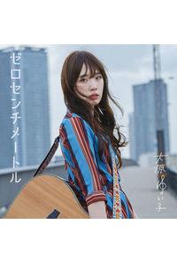 (CD)「からかい上手の高木さん2」オープニングテーマ ゼロセンチメートル(アーティスト盤)/大原ゆい子