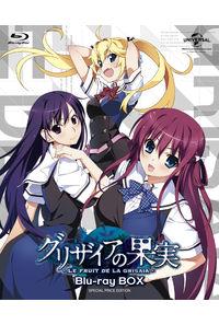 (BD)グリザイアの果実 Blu-ray BOX(スペシャルプライス版)