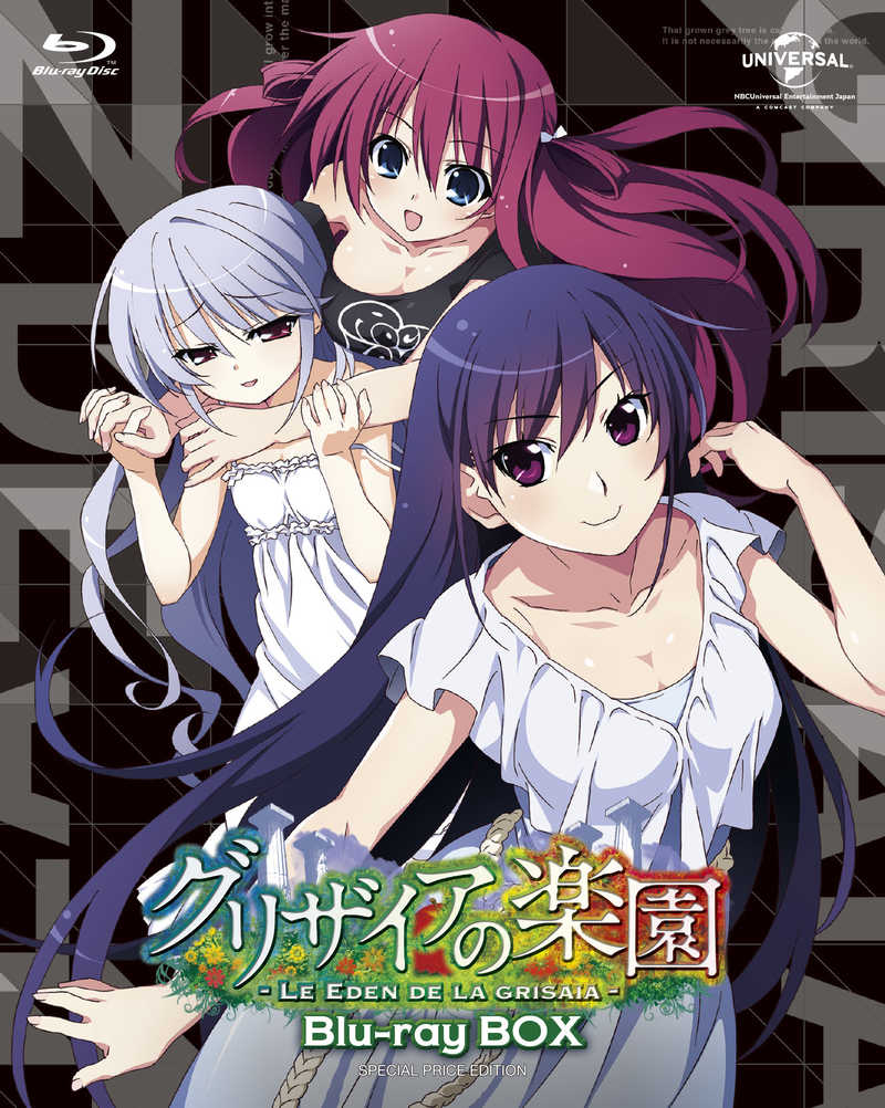 (BD)グリザイアの楽園 Blu-ray BOX(スペシャルプライス版)