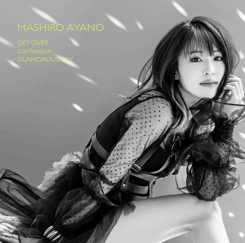 (CD)「パズドラ」エンディングテーマ GET OVER/confession/GLAMOROUS SKY(通常盤)/綾野ましろ