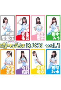 (CD)ピュアリーモンスターのピュアモンラジオ DJCD vol.1