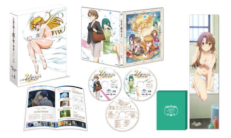 (BD)この世の果てで恋を唄う少女YU-NO Blu-ray BOX 第1巻(初回限定版)(とらのあな限定版)