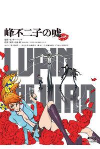 (BD)LUPIN THE IIIRD 峰不二子の嘘 限定版