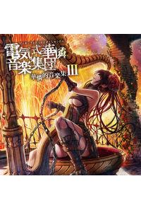 (CD)華憐的音楽集III/電気式華憐音楽集団