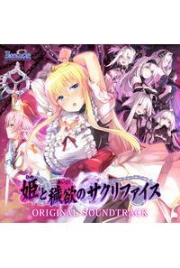 (CD)姫と穢欲のサクリファイス オリジナルサウンドトラック