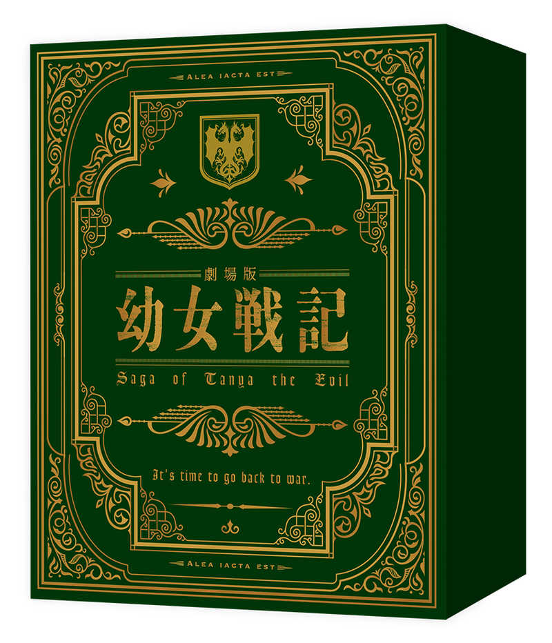 (BD)劇場版 幼女戦記(限定版)