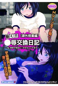 (DVD-PG)○辱交換日記(課外授業編)