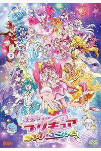 (DVD)映画プリキュアミラクルユニバース(DVD特装版)
