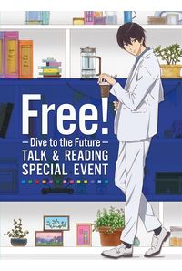 (BD)Free! -Dive to the Future- トーク&リーディング スペシャルイベント(朗読劇台本付)