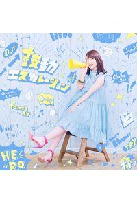 (CD)「ダイヤのA actII」第2弾 エンディングテーマ 鼓動エスカレーション(初回限定盤)/内田真礼