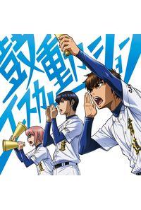(CD)「ダイヤのA actII」第2弾 エンディングテーマ 鼓動エスカレーション(通常盤)/内田真礼