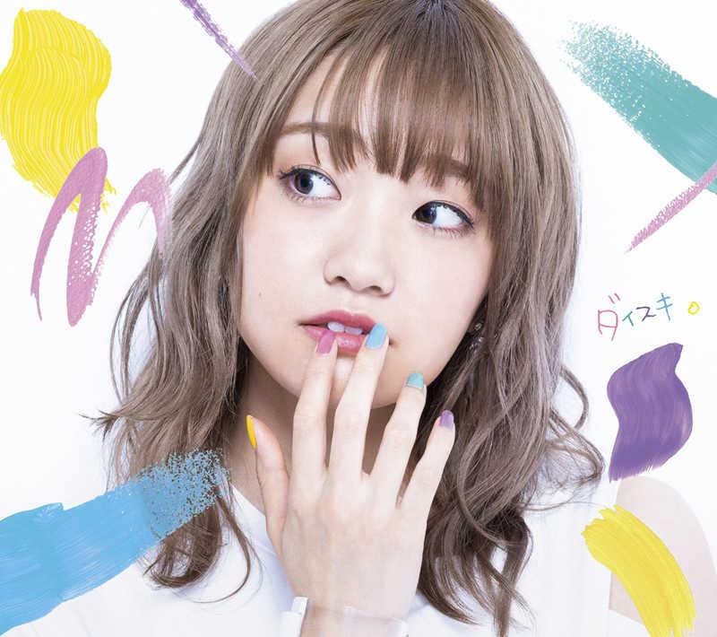 (CD)「可愛ければ変態でも好きになってくれますか?」オープニングテーマ ダイスキ。(彩香盤)/大橋彩香