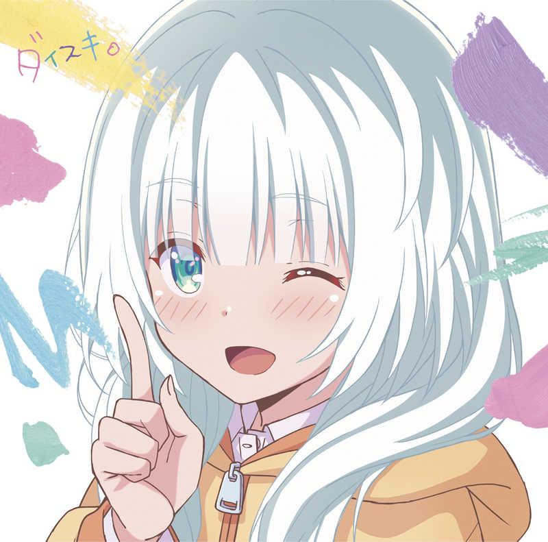 (CD)「可愛ければ変態でも好きになってくれますか?」オープニングテーマ ダイスキ。(小春盤)/大橋彩香