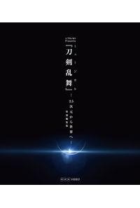 (BD)シブヤノオト Presents ミュージカル「刀剣乱舞」-2.5次元から世界へ-(特別編集版)