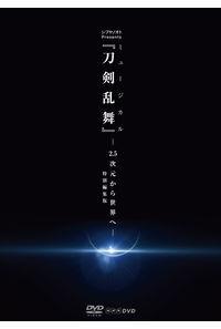 (DVD)シブヤノオト Presents ミュージカル「刀剣乱舞」-2.5次元から世界へ-(特別編集版)